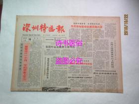 老报纸:深圳特区报 1987年5月16日 第1339期——彭真《在部分延安时代文艺老战士座谈会上的讲话》