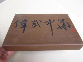 孟庆江精品绘画中华第一长卷 《五千年历史文化图卷》——伟哉中华【下册】8开折叠连体(经折装)外带盒装 【拉开约40米长】