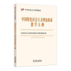 中国特色社会主义理论体系教学大纲