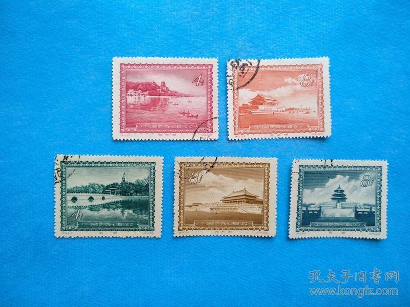 特15首都风景  1套(邮票)
