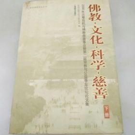 佛教·文化·科学·慈善