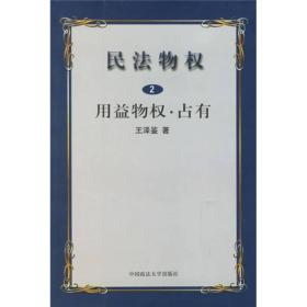 民法物权(第2册)(精)