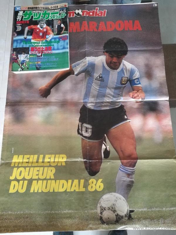 法国原版稀有足球杂志马拉多纳双面海报