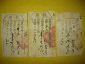 清代咸丰年 洋县正堂完纳地丁银的纳户执票《3张一组,县衙官印》