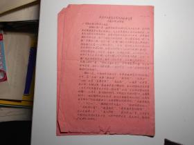 天津市业余艺术学院 京韵大鼓班教材 《风雨归舟》 16开3页