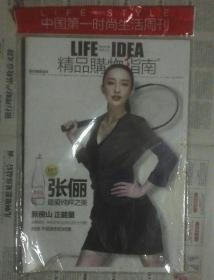 中国第一时尚生活周刊 精品购物指南 2012年9月17日,第72期 总第1798期(封面人物:张俪)原装全套