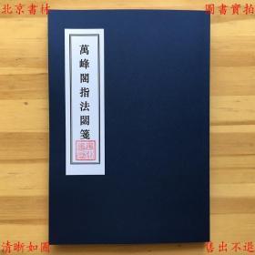 万峰阁指法閟笺-(清)徐上瀛-稿本(复印本)