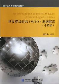 世界贸易组织(WTO)规则解读/中英版全方位商务英语系列教材