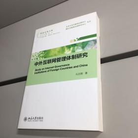 网络法律文库:中外互联网管理体制研究 【一版一印 正版现货   实图拍摄 看图下单】