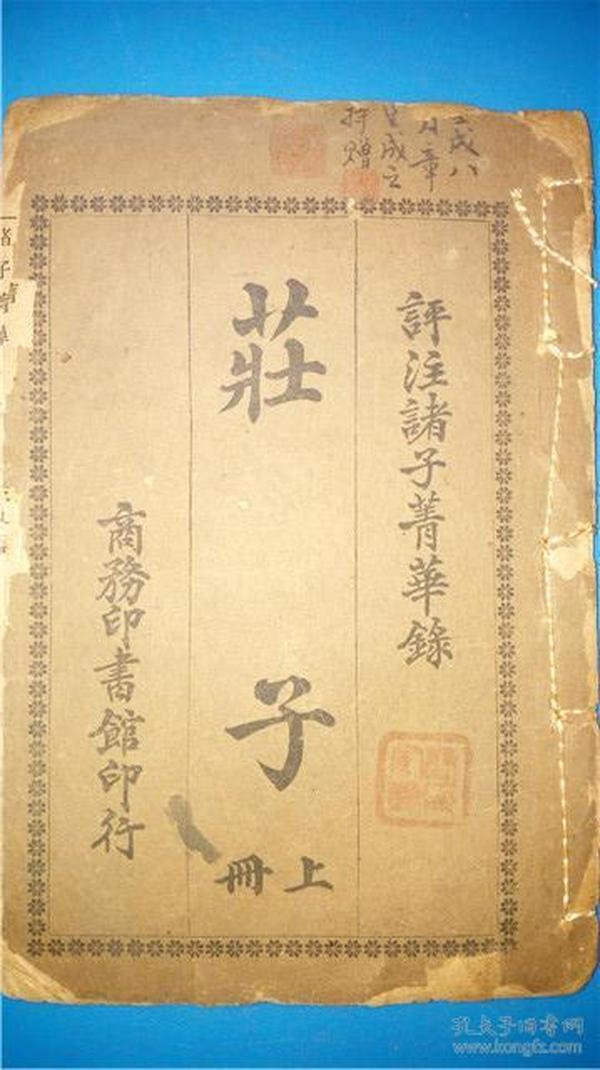 古籍善本商务印书馆印行《庄子》上册 卷八 评注诸子箐华录 (1-5)+(25+45)缺页 包快