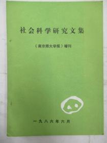 社会科学研究文集 (