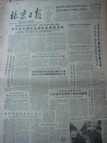 《北京日报》【酱菜飘香四百年——访六必居,有照片;中瑞第一代混合电梯问世;中央有关部门大力支持海南岛开发建设,有示意图】