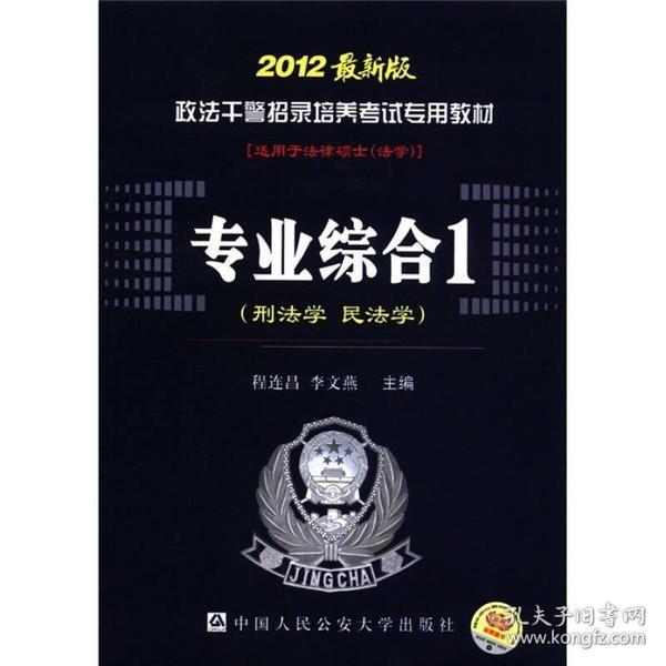 政法干警招录培养考试专用教材:专业综合1(刑法学·民法学)(2012最新版)