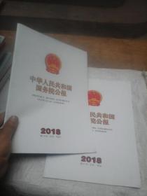 中华人民共和国国务院公报 14号、21号  2本合售