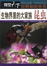 视觉天下:生物界里的大家族 昆虫