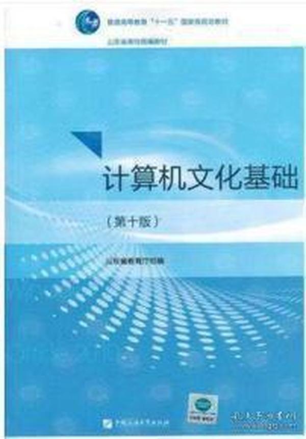 计算机文化基础第十版教材