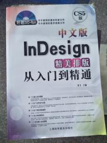 特价!中文版InDesign精美排版从入门到精通9787542751263