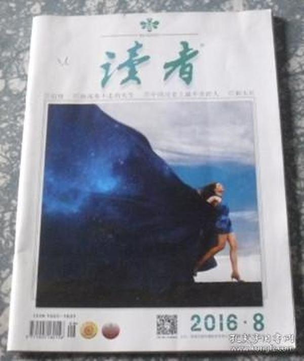 读者 2016年第8期 C1