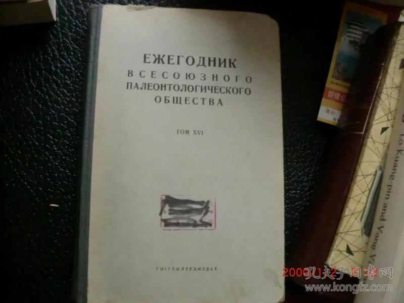俄文 古生物书  看图