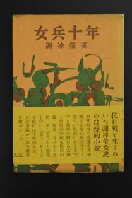 谢冰莹著《女兵十年》1册全日文版 共田晏平竹中伸共译 上海 大学生生活 留学 归国 一二八的前夜 野战医院 占地生活 民众工作  中国近代史上第一个女兵 中国历史上第一个女兵作家 河出书房 1954年