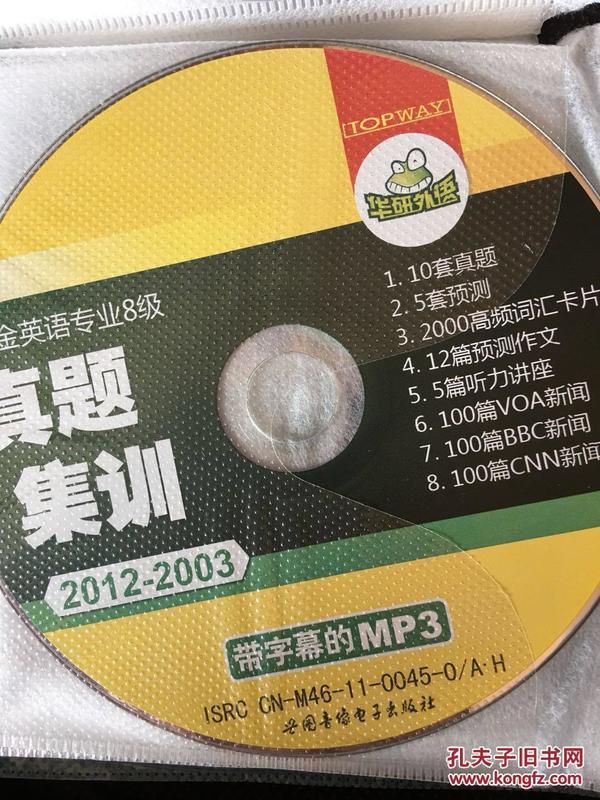 2013华研淘金英语专八  真题集训光盘(同步字幕)