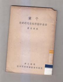 干兰——西南中国原始住宅的研究 民国三十七年十二月初版
