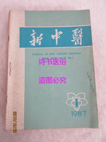 新中医——1987年第1至12期全