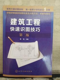 建筑工程快速识图技巧(第二版)2018.9重印
