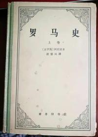 罗马史【上卷,精装,1963年1版1印,仅3千册】