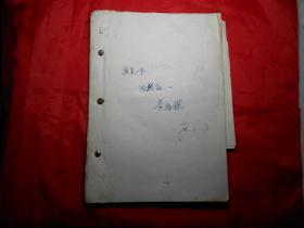 文革话剧剧本:《冶炼》(油印本,天津话剧团 著名演员黄福良使用,有一些剧本分析和修改内容笔迹)