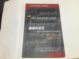赢者的诅咒:经济生活中的悖论与反常现象  1印