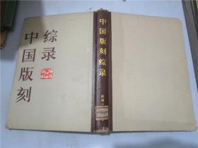 中国版刻综录