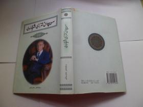 赛福鼎诗选(维吾尔文)精装