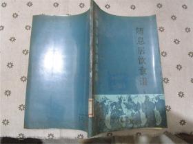 随息居饮食谱·中医古籍整理丛书