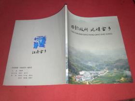 田韵板桥 风情畲乡(浙江松阳县旅游风情摄影画册)