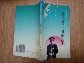 满洲国妖艳——川岛芳子