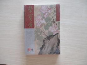 荣宝斋 古今艺术博览2014.1  全新未开封【714】