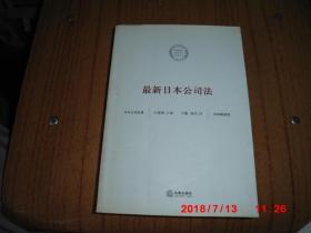 最新日本公司法