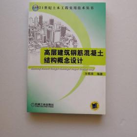 高层建筑钢筋混凝土结构概念设计(21世纪土木工程实用技术丛书)。