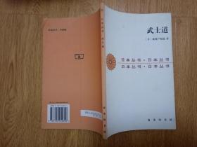 日本丛书《武士道》