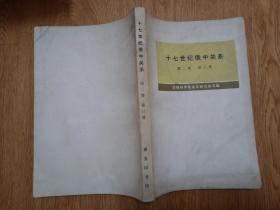 俄国经略东方丛书《十七世纪俄中关系》第二卷 第三册