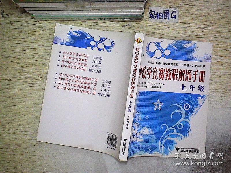 初中数学v初中解题手册青岛初中16图片