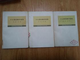 俄国经略东方丛书《十七世纪俄中关系》【第二卷 第一、二、三册】三册合售