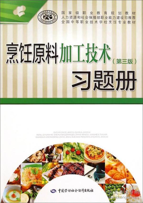 烹饪原料加工技术(第三版)习题册