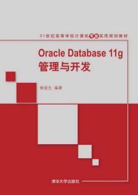 Oracle Database 11g管理与开发