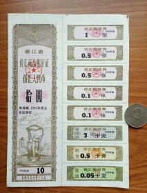 浙江省侨汇券拾圆(1991年..