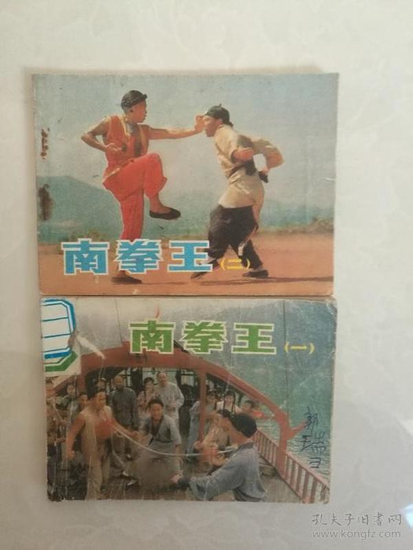 经典套书连环画《南拳王》(2本一套全)