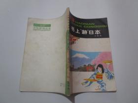 """书上""""游日本""""(少年百科丛书)"""