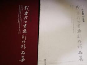 我书我心   江文湛 王春新 书画创作精品集