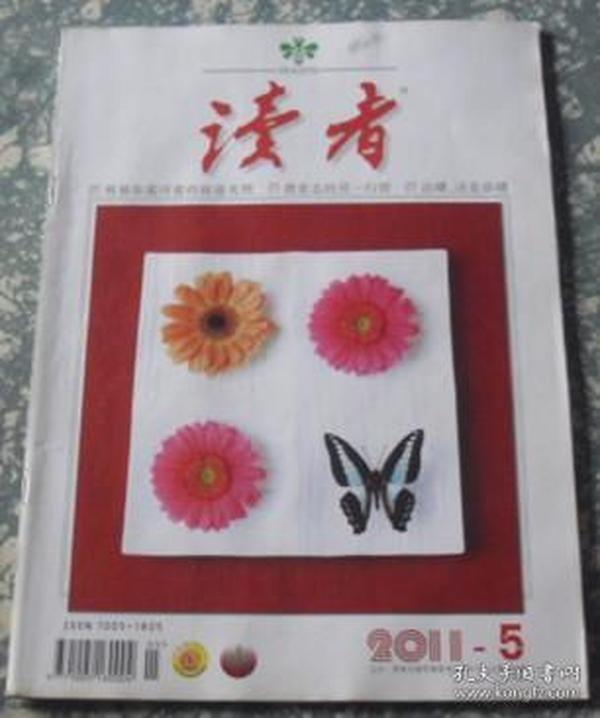 读者 2011年第5期 G1